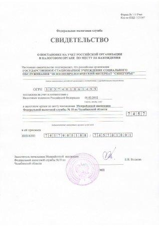 Свидетельство  о постановке на учет Российской организации  в налоговом органе по месту ее нахождения (ИНН)